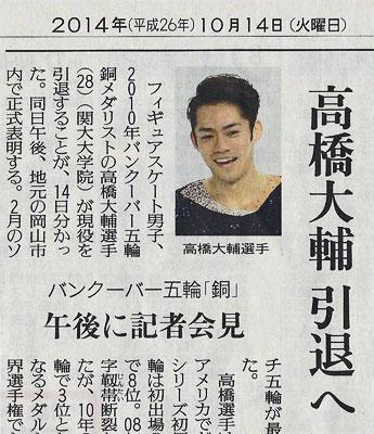 Takahashi_retire_s