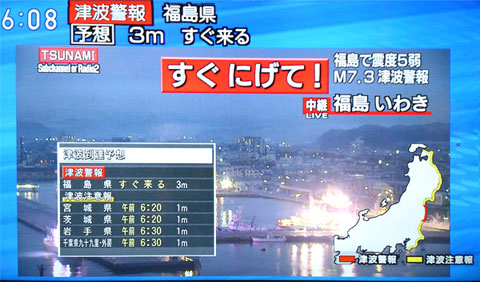 tsunami161122